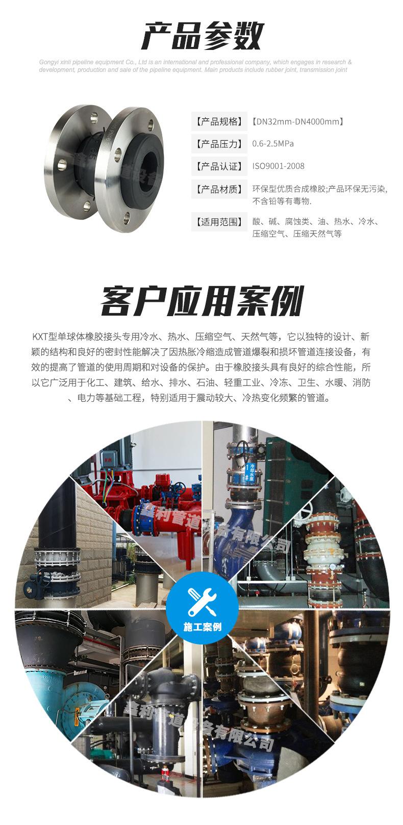 关于橡胶接头连接方式的叙述