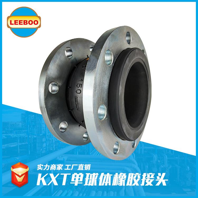 KXT型可曲挠橡胶接头怎样在竞争中脱颖而出
