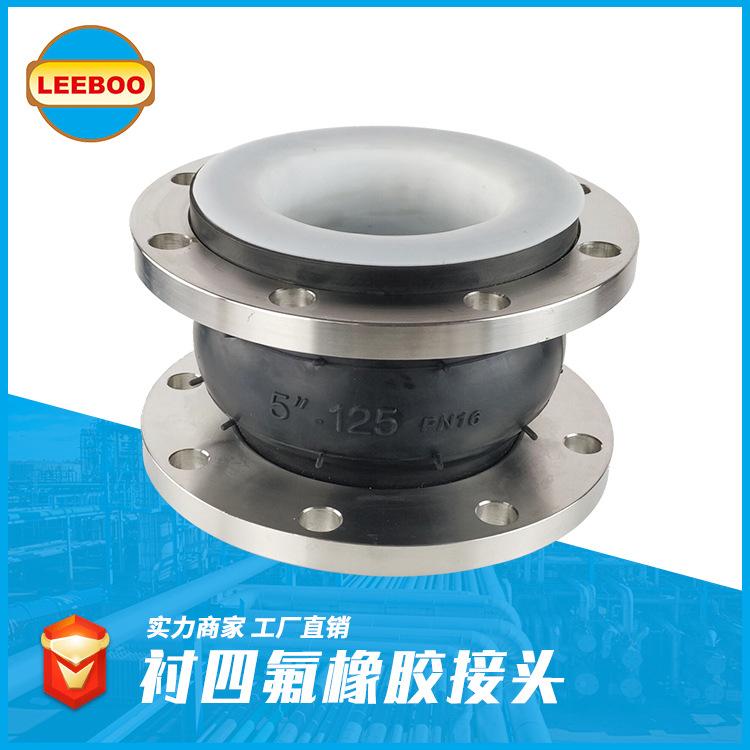 衬四氟橡胶减震接头的用途