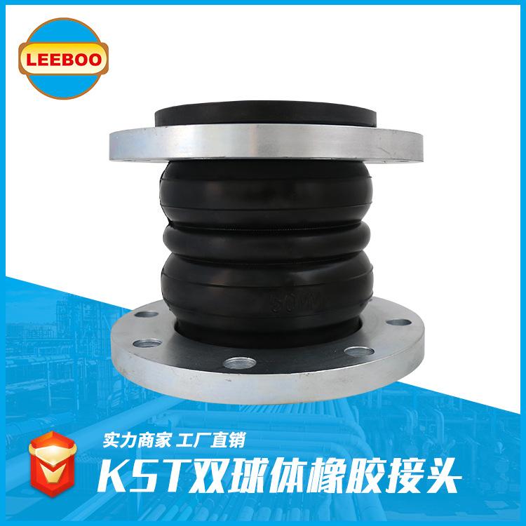 氯丁双球体橡胶接头的强度分析