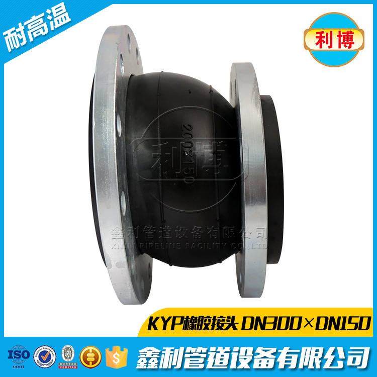 耐高温橡胶接头可以耐高温又能耐低温