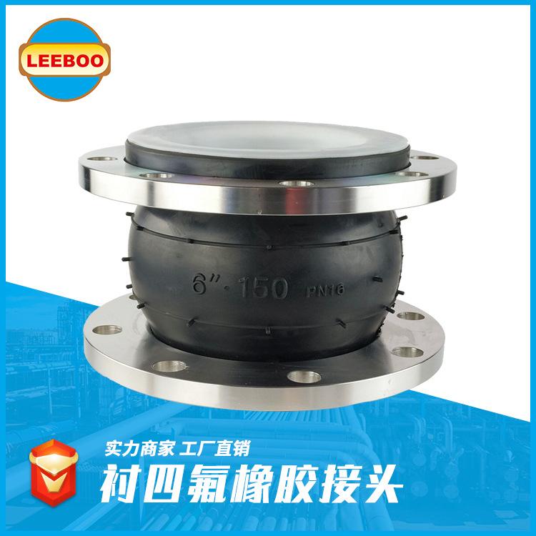 衬四氟可曲挠橡胶接头的各种应用