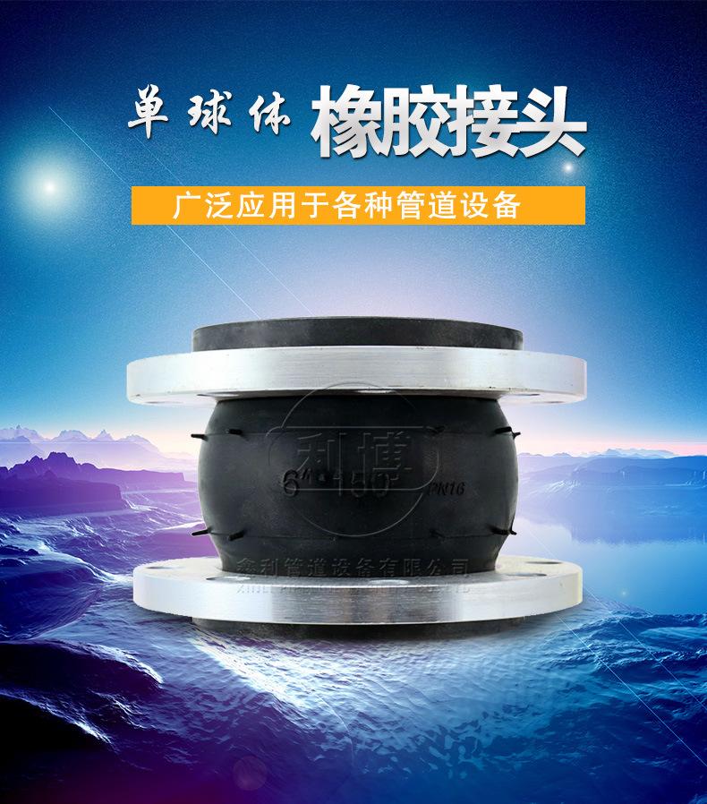 耐酸碱橡胶接头中的橡胶是如何提取的出来
