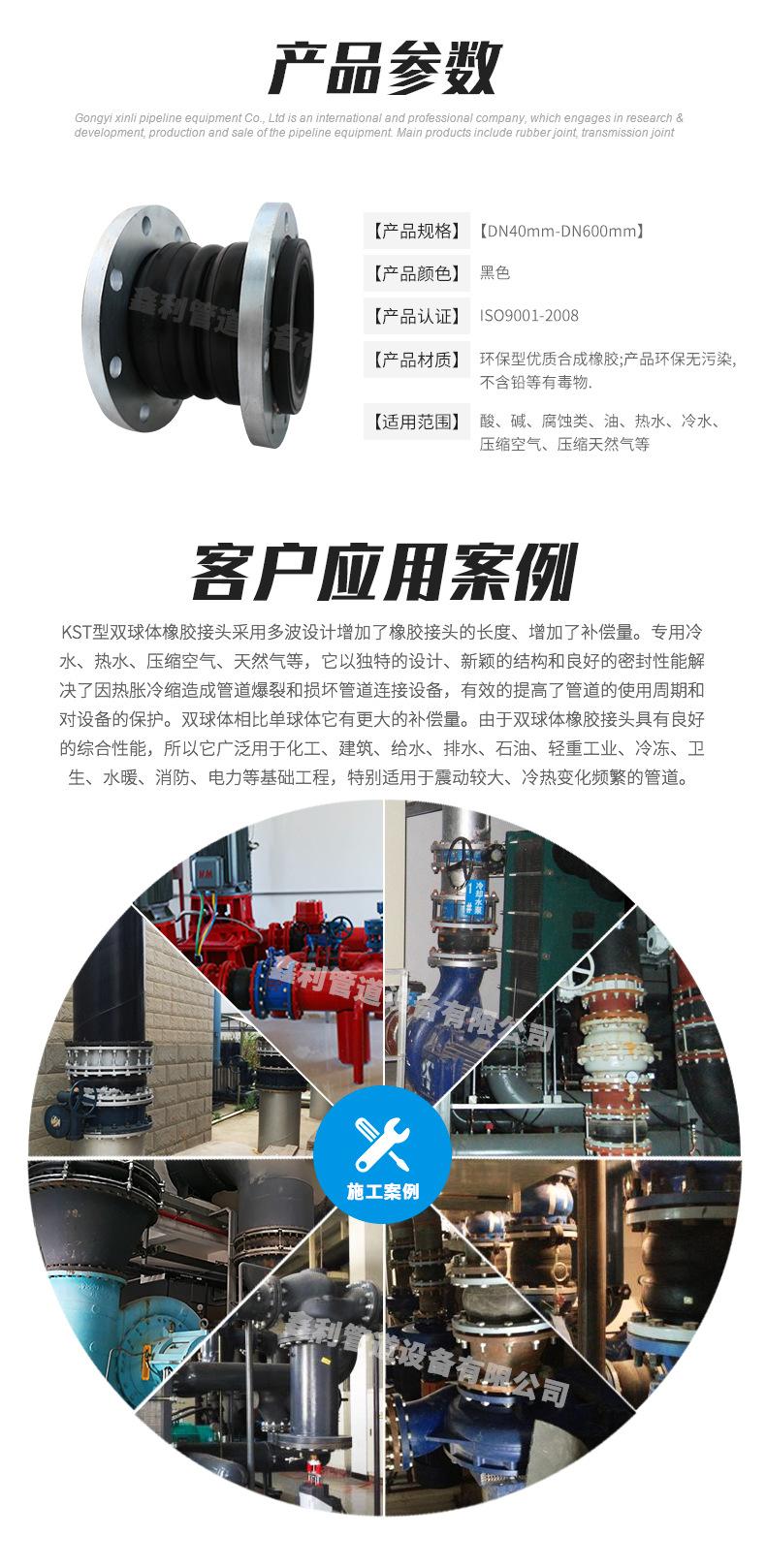 双球橡胶软连接具备什么应用优点