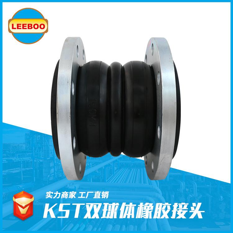 可曲绕双球体橡胶接头的应用方式