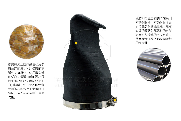 柔性橡胶止回阀的的优点