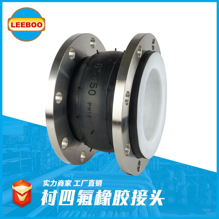 衬四氟橡胶软接头耐介质性能优越